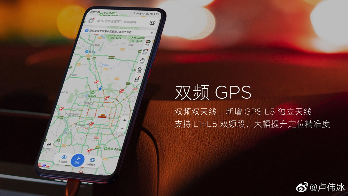 Redmi K20, K20 Pro Confirmed to Feature Dual-Band GPS, New