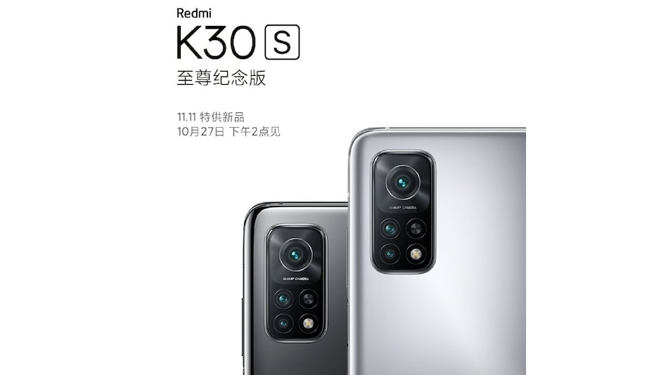 Redmi K30S Extreme Commemorative Edition to Launch on October 27, General Manager Lu Weibing Confirms
