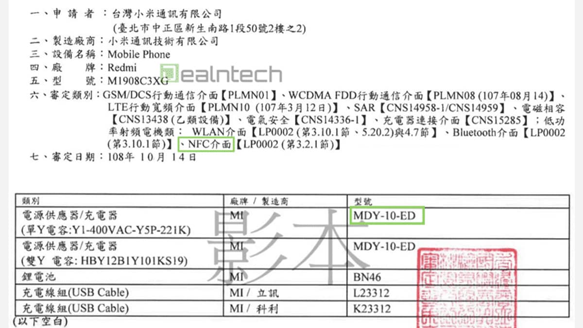 Redmi Note 8T Spotted on NCC, Listing Shows NFC and 18W Charging