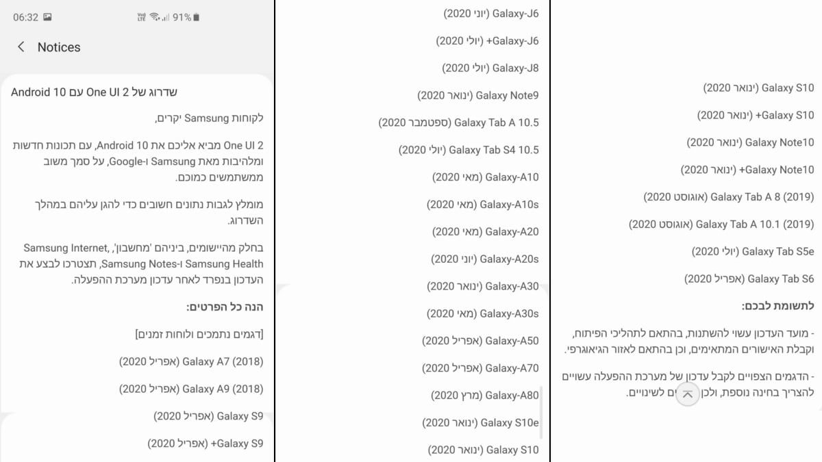 Samsung Android 10 Stable Update Roadmap Released, Galaxy Note 10 and Galaxy S10 to Get Upgraded in January 2020