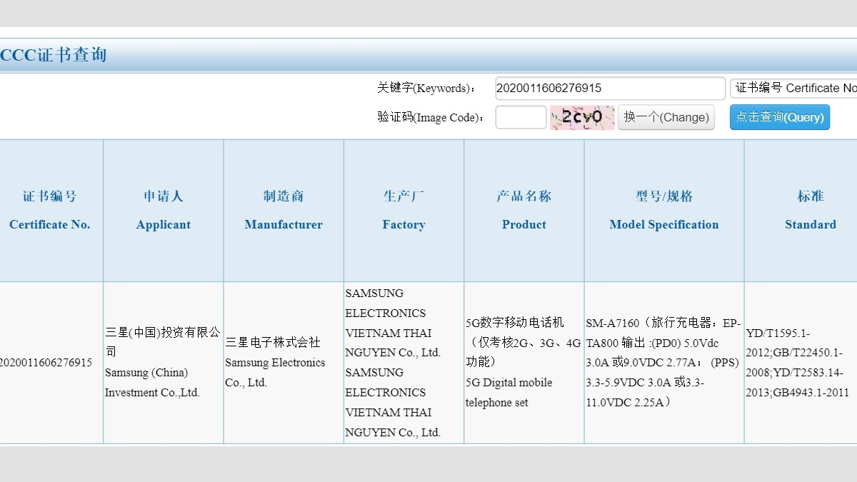 Samsung Galaxy A71 5G With 25W Fast Charging Support Receives 3C Certification in China