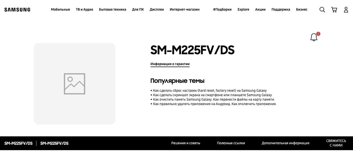 samsung galaxy m22 support page russia mysmartprice samsung_galaxy_m22_support_page_russia_mysmartprice