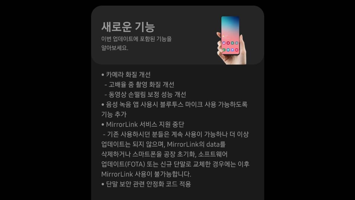 Samsung Galaxy S20 Series Update Brings July Patch, Camera Tweaks