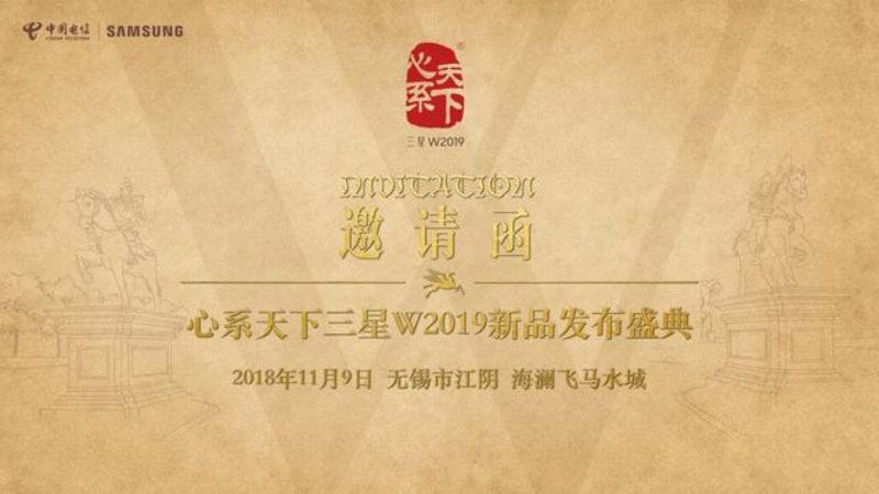 samsung w2019 launch invite zyad atef twitter Samsung W2019