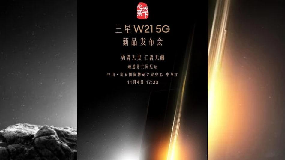 Samsung W21 5G फोल्डेबल फोन के 4 नवंबर को लॉन्च होने का दावा, स्पेसिफिकेशन लीक
