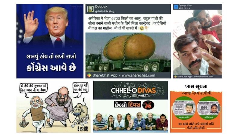 sharechat gujarat ShareChat