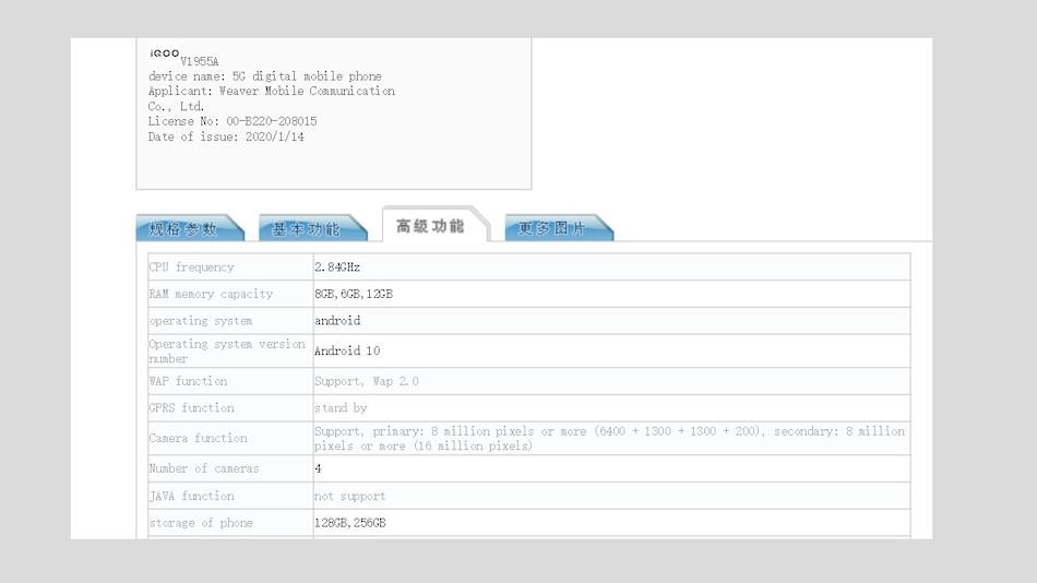 iQoo 3 TENAA Listing Reveals 64-Megapixel Quad Rear Camera Setup, 12GB of RAM