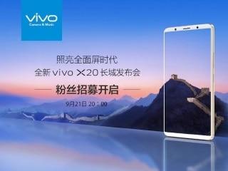 Vivo X20 स्मार्टफोन 21 सितंबर को होगा लॉन्च