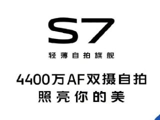 Vivo S7 Teased to Sport 44-Megapixel Dual Selfie Camera, Key Specifications Leaked Ahead of Launch on August 3