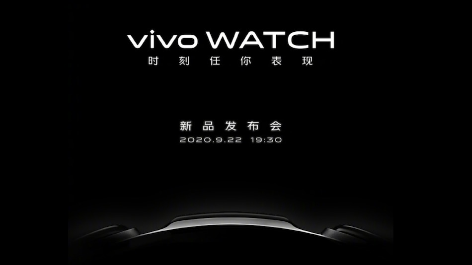 Vivo Watch Confirmed to Launch on September 22
