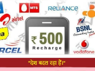 No, PM Modi Is Not Offering Free Mobile Recharges Worth Rs. 500 via WhatsApp