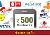 पीएम मोदी व्हाट्सऐप के जरिए 500 रुपये का मुफ्त मोबाइल रीचार्ज नहीं दे रहे