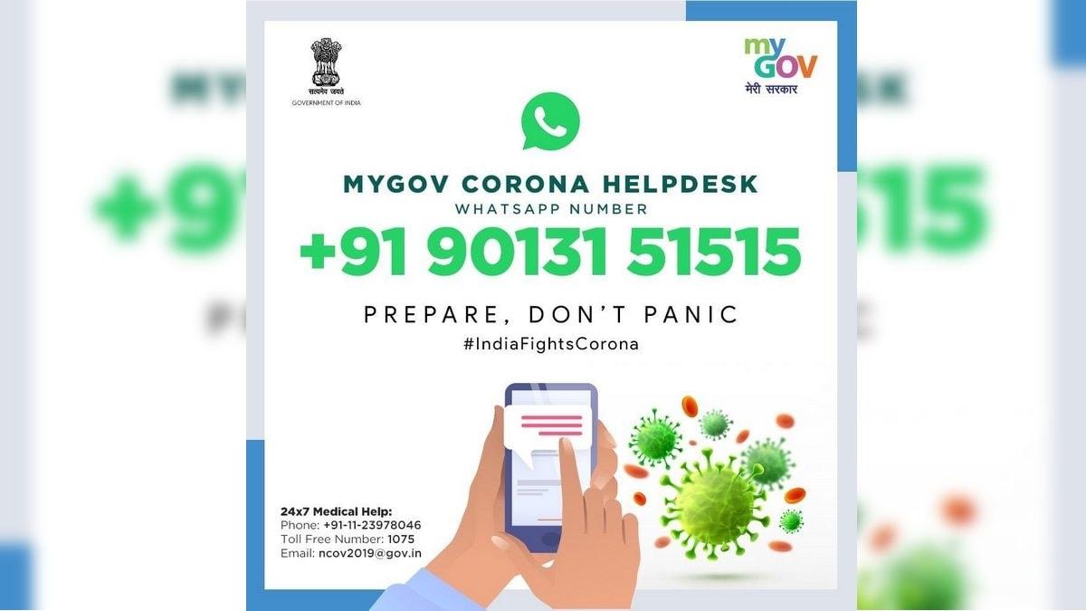 कोरोनावायरस अपडेट: WhatsApp पर मिलेगी कोरोनावायरस से संबंधित सारी जानकारी, सरकार ने लॉन्च की हैल्पडेस्क सर्विस