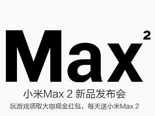 Xiaomi Mi Max 2 Rumoured to Sport 5349mAh Battery Ahead of Thursday Launch