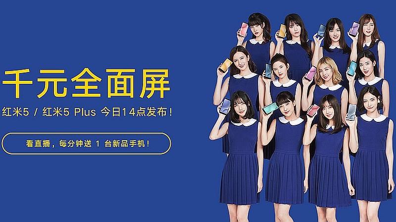 Xiaomi Redmi 5 और Redmi 5 Plus आज होंगे लॉन्च