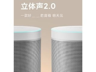 Xiaomi Smart Speaker Sales Cross 22 Million, New Model Launching on May 21