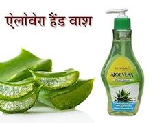 Patanjali Aloe Vera Hand Wash (250ML)