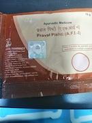Patanjali Praval Pishti (10GM)